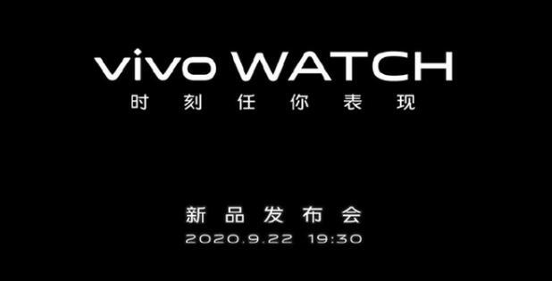 Vivo已宣布WATCH将于9月22号发布,大家期不期待呢