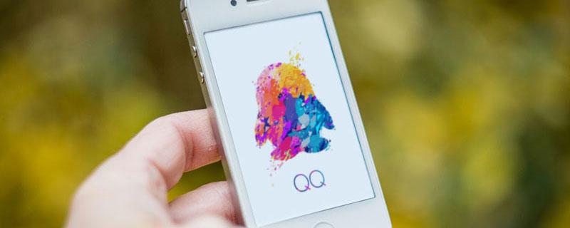 手机QQ怎么开启通过QQ号发现我