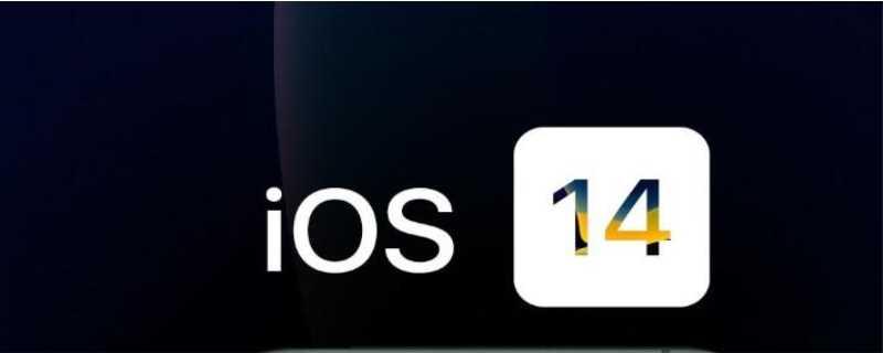 苹果ios14隐藏相册在哪里找