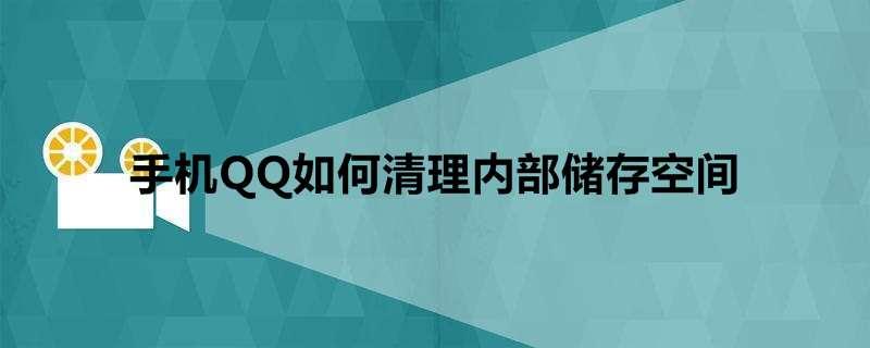 手机QQ如何清理内部储存空间