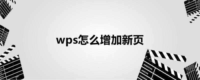 wps怎么增加新页